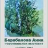 Афиша Барабановой