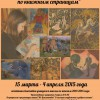 ДХШ имени И.Е.Репина Тольятти  Отчётная выставка