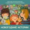 НОВОГОДНИЕ ИСТОРИИ хш им. И.Е.Репина Тольятти