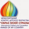 Итоги 4 международного конкурса образ моей страны