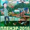 plener-2016