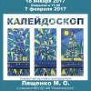 """КАЛЕЙДОСКОП"" 2017"