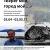 Выставка БЕРЕГ МОЙ, ГОРОД МОЙ...