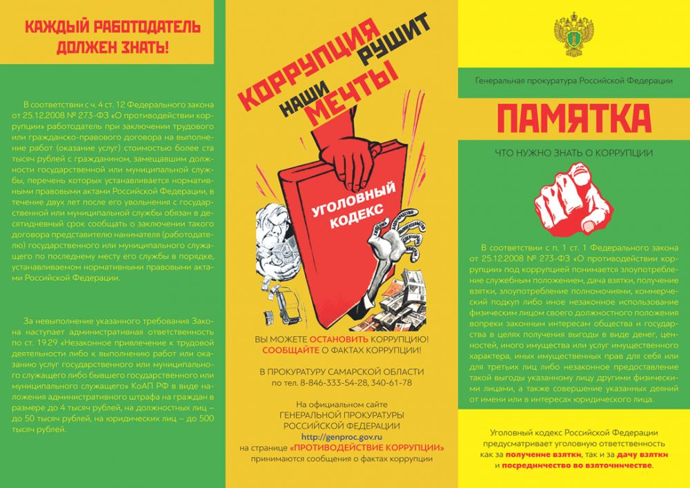 Макет Памятки о коррупции101