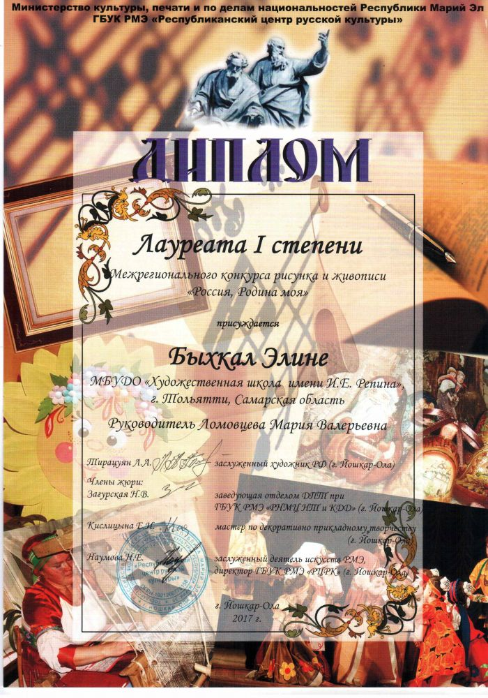 Диплом 1 место Быхкал Элина