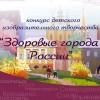 afisha_zdorovie_goroda