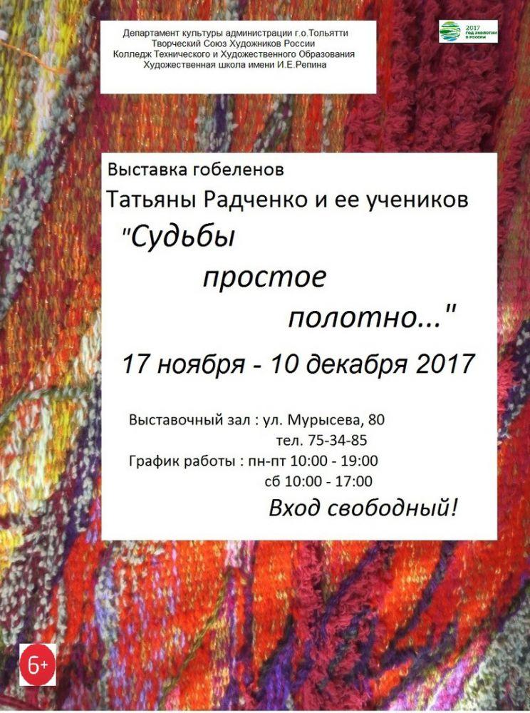 афиша выставки гобеленов