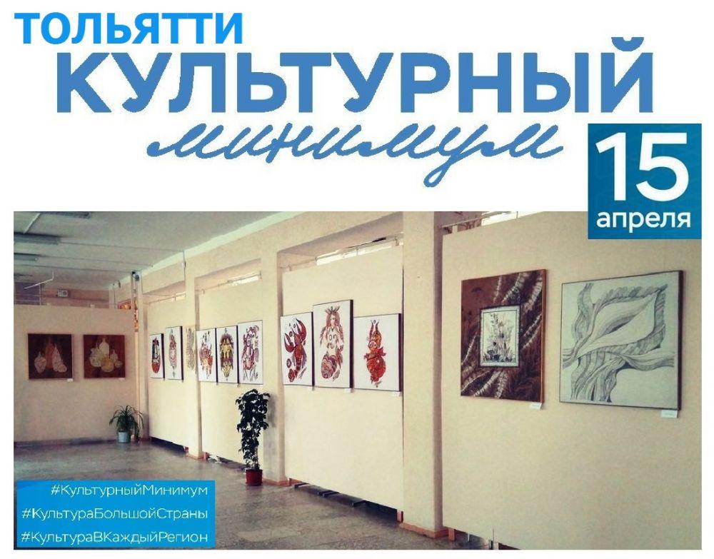 культурный минимум Тольятти