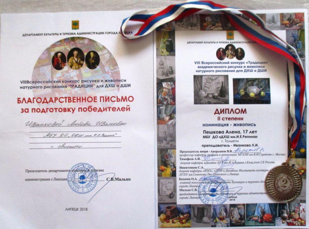 Награда Пешковой А.
