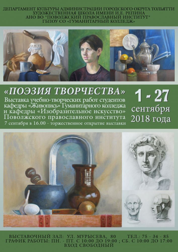 """выставка """"Поэзия творчества"""""""
