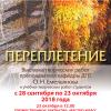 выставка ПЕРЕПЛЕТЕНИЕ