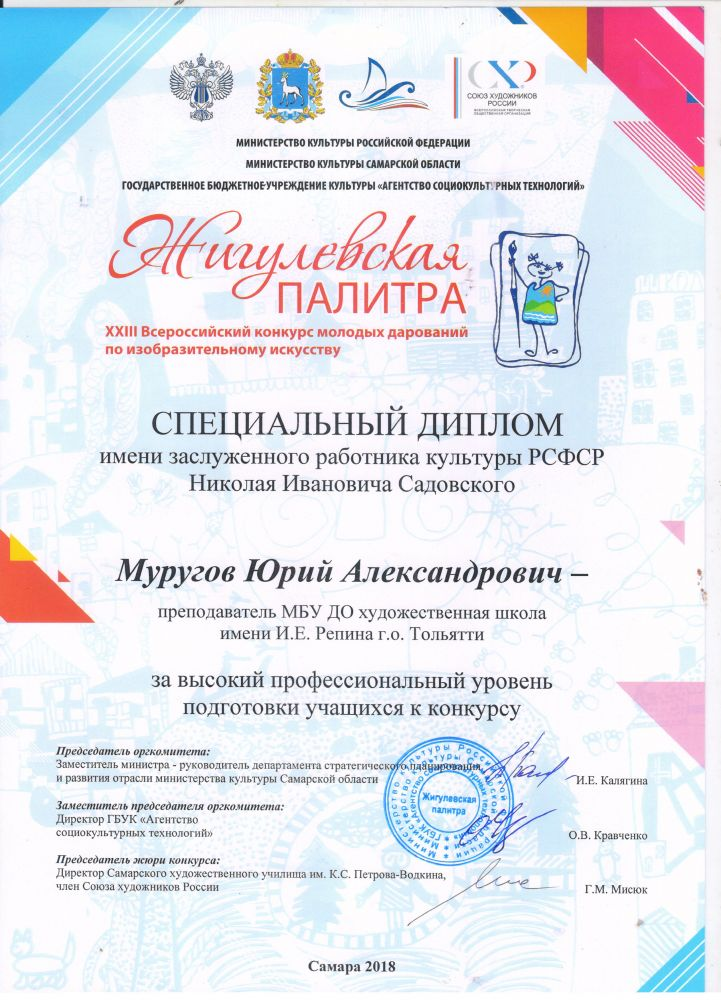 диплом муругову