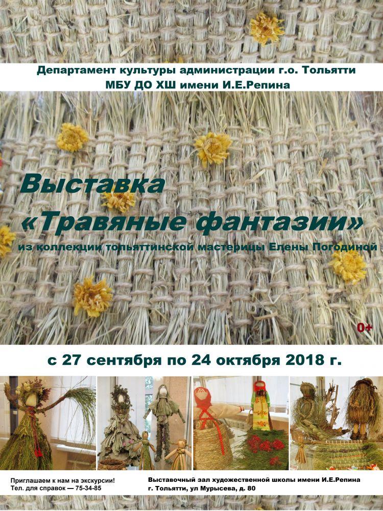 Траяные фантазии выставка Е. Погодиной