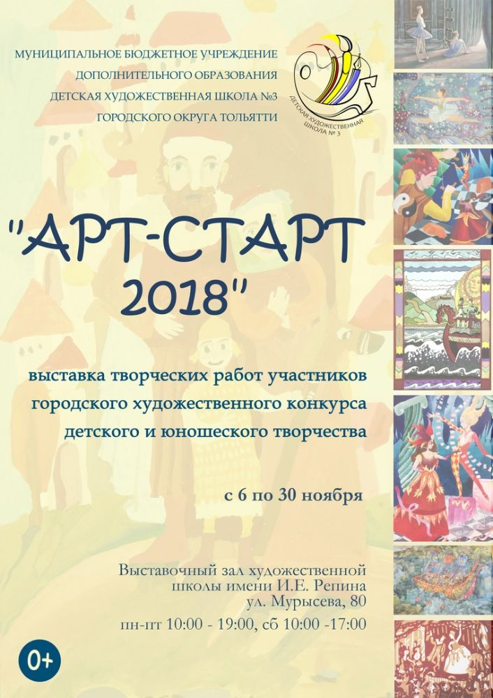 АРТ СТАРТ 2018