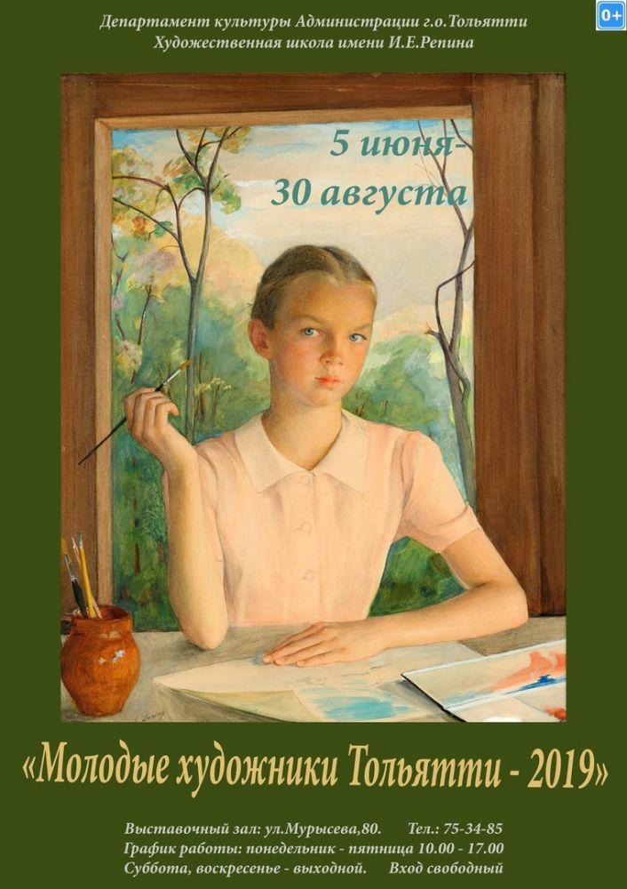 Молодые художники Тольятти