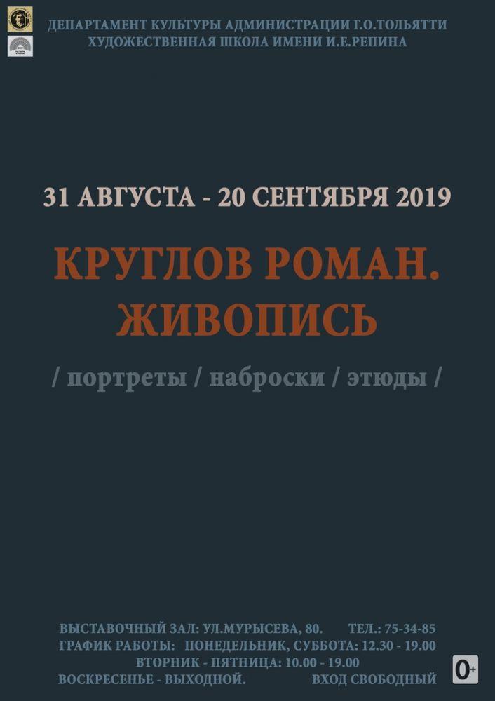 Круглов Роман