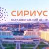Сириус ХШ имени И.Е.Репина Тольятти