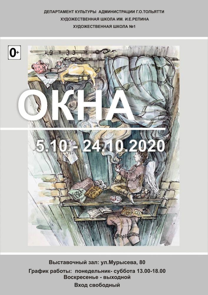 "выставка ""ОКНА"" ХШ имени И.Е.Репина"