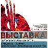 выставка работ учащихся и преподавателей, посвященная 35-летию школы