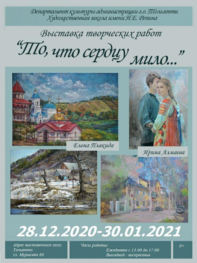 Выставка Алмаевой и Плакида