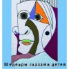 Выставка работ учащихся ХШ им. И.Е.Репина