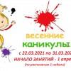 shkolnie_kanikuli_vesennie_skolko_detyam_otdihat_detyam_kogda_nachinayutsya_vesnoi_chislo