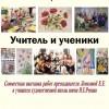 Выставка УЧИТЕЛЬ И УЧЕНИКИ