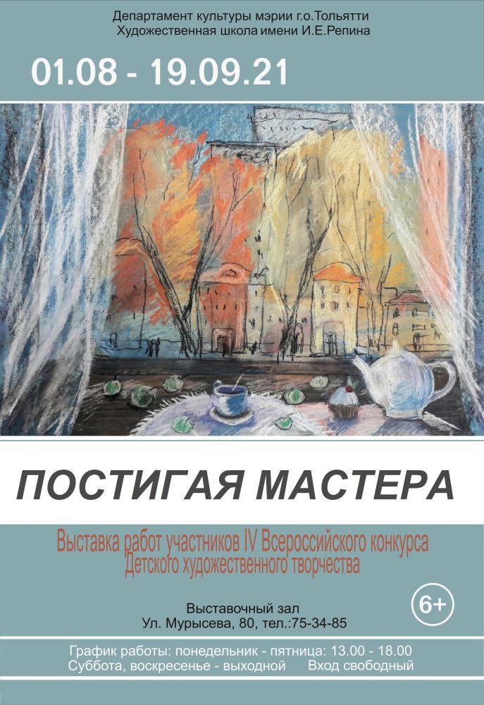 АФИША ПОСТИГАЯ МАСТ 1copy (1)