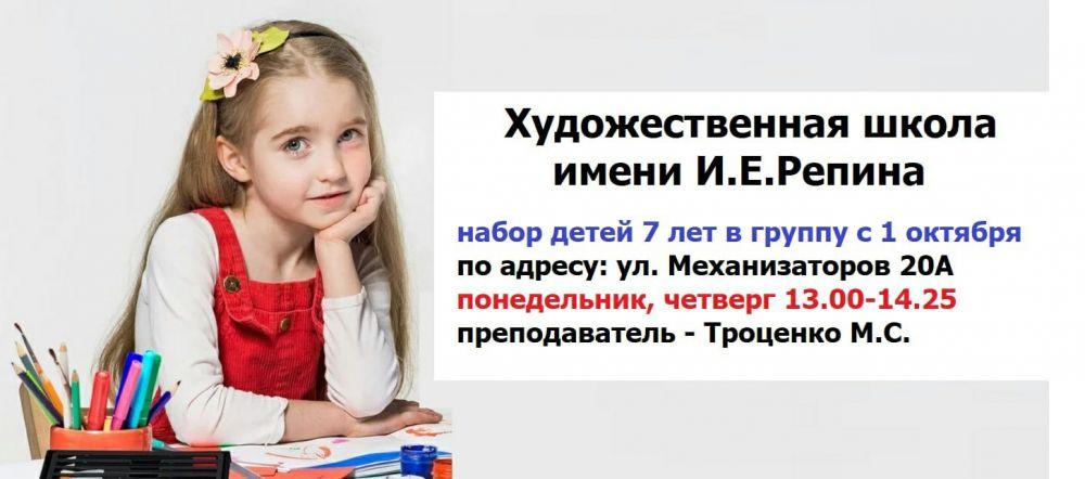 набор детей с 1 октября
